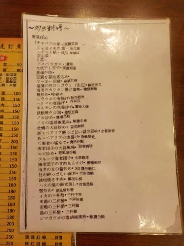 21號鵝肉海鮮 日本語メニュー