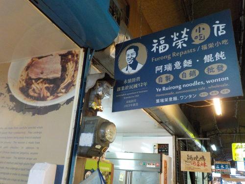 福栄小吃店阿瑞意面