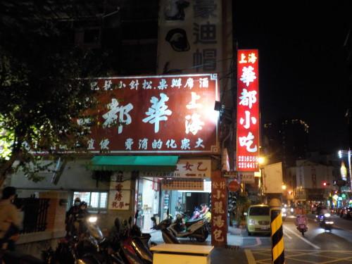 上海華都小吃點心城