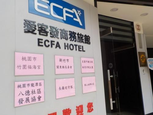 愛客發商旅 ECFA Hotel Tainan