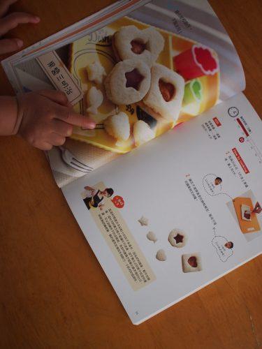 和孩子一起開心玩料理