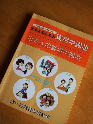 日本人のための実用中国語