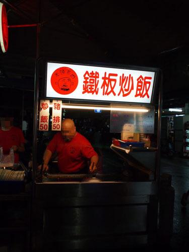 土魠魚羹-光頭老闆