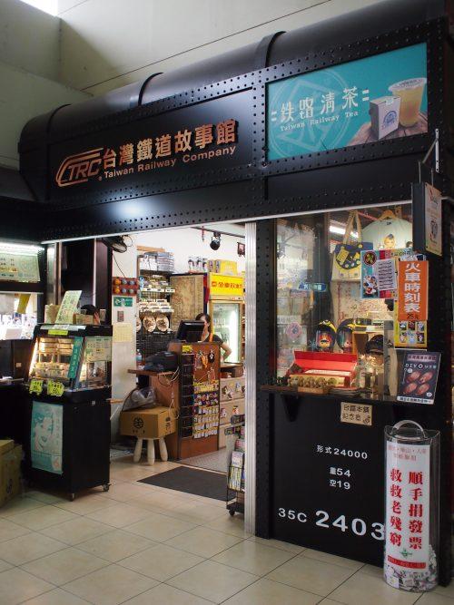 台湾鉄道故事館