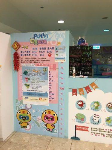 POPA動畫親子館