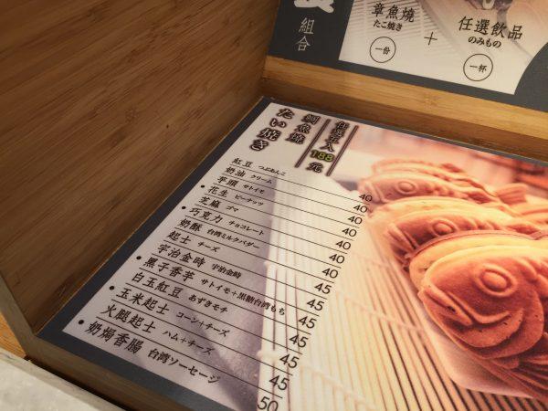 小新鯛魚焼
