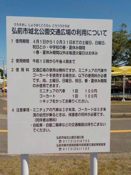 弘前市城北公園交通広場