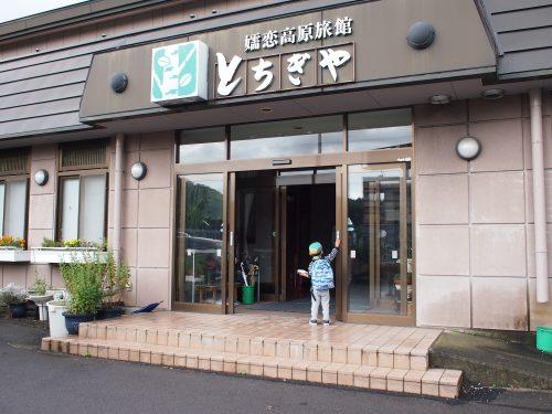 嬬恋高原旅館 とちぎや