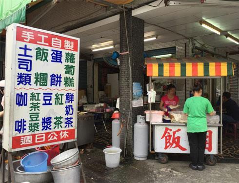 傳統飯糰專賣店