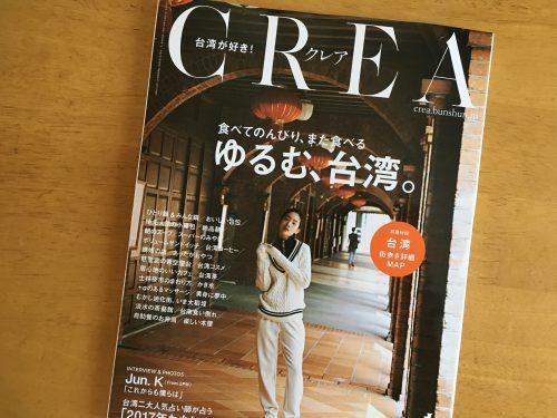 CREA ゆるむ、台湾。