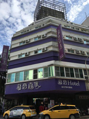 慕恋商旅 Moon Lake Hotel