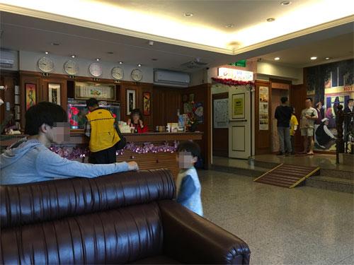 新福商務飯店