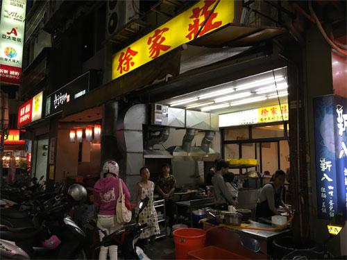 徐家莊麵館