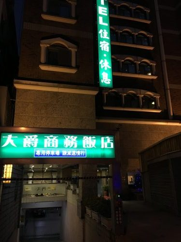 大爵商務飯店(Majesty Hotel)
