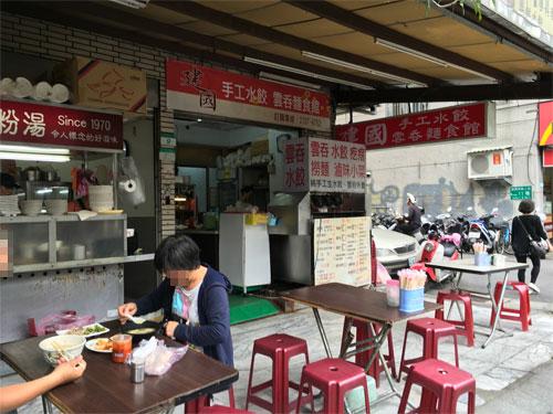 建国手工水餃麺食館