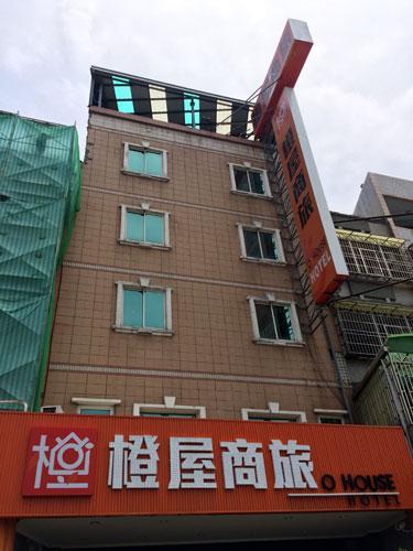 橙屋商旅オレンジハウスホテル O House Hotel